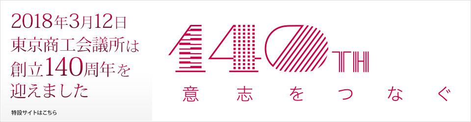 当社は東京商工会議所の会員です。